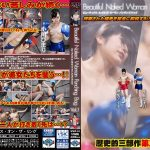 【HD】Beautiful Naked Woman Punching Bag Vol.1(ビューティフル・ネイキッド・ウーマン・パンチングバッグ)
