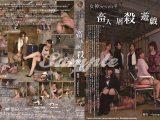 女神Seven♀畜人屠殺遊戯第四章-競売lastauction-