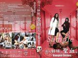 『嬢王☆発掘』プロジェクトZEROnext 美人姉妹の聖血儀式-Vampire Sisters ?