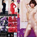 【HD】AV女優禁断のフェチ着衣ゼンタイ初体験ディープエロス。2