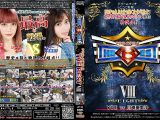 【HD】PRO-STYLE THE BEST Ⅷ【プレミアム会員限定】