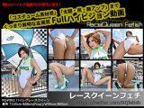【HD】レースクイーンフェチ#062 ムービー版【4】