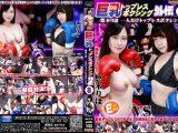 【HD】巨乳トップレスボクシング外伝8 -悠木りほ 一人だけトップレスボクシング-【プレミアム会員限定】