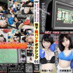 【HD】地下腹パンチボクシング04【プレミアム会員限定】