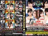 【HD】BWP NEXT 04【プレミアム会員限定】