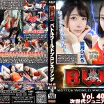 【HD】BWP Vol.40 次世代ジュニア戦線【プレミアム会員限定】