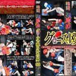 【HD】格闘男虐め グローブで殴られたい男03【プレミアム会員限定】