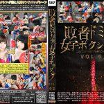 【HD】敗者ドミネーション女子ボクシング VOL.02【プレミアム会員限定】