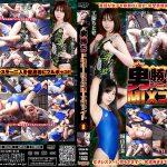 【HD】男勝ちドミネーションMIXファイト 8【プレミアム会員限定】