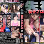 【HD】失神女子プロレス 01【プレミアム会員限定】