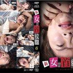 【HD】新 女を首絞め 6【プレミアム会員限定】