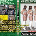 世界最強の失神 ScissorGoddess 163