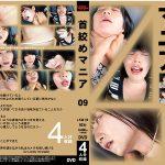 【HD】首絞めマニア09
