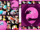 【HD】風船エロス娘 04