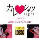 【HD】カレシャツFight 大和撫子vsブラックアメリカン
