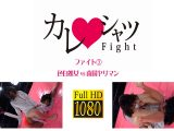 【HD】カレシャツFight 色白処女vs南国ヤリマン