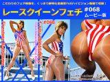 【HD】レースクイーンフェチ#068 ムービー版【4】