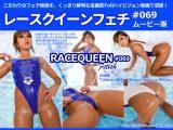 【HD】レースクイーンフェチ#069 ムービー版【3】
