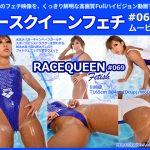 【HD】レースクイーンフェチ#069 ムービー版【4】