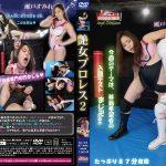 【HD】艶女プロレス2