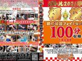 【HD】バトル2021福袋迎春特別ファイトセット【プレミアム会員限定】