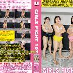 GIRLS FIGHT 197