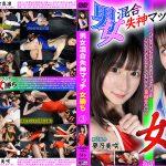 【HD】男女混合失神マッチ女勝ち 3【プレミアム会員限定】
