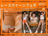 【HD】レースクイーンフェチ#073 ムービー版【3】