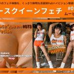 【HD】レースクイーンフェチ#073 ムービー版【4】