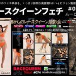 【HD】レースクイーンフェチ#074 ムービー版【3】