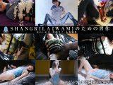 【HD】SHANGRILA 【WAM】のための習作