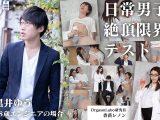 【HD】日常男子限界絶頂テスト
