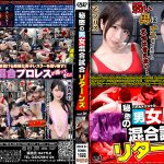 【HD】秘密の男女混合試合リターンズ vol.01【プレミアム会員限定】
