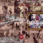 新・yapoo's黄金伝説Special Auction Festa &Later talk-痛覚支配Part-02-