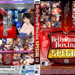 【HD】BellyPunchBoxingSPECIAL 01【プレミアム会員限定】