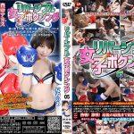 【HD】リバーシブル女子ボクシング 05【プレミアム会員限定】