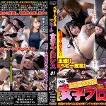 【HD】ベビーフェイスvsヒール 女子プロレス 01【プレミアム会員限定】