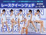 【HD】レースクイーンフェチ#090 ムービー版【1】