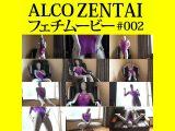 【HD】ALCO ZENTAIフェチムービー #002