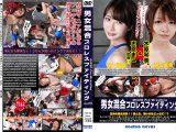【HD】男女混合プロレスファイティング VOL.03【プレミアム会員限定】
