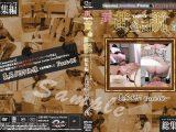 新・yapoo's黄金伝説Special Auction Festa &Later talk?糞尿餌付Part-06?