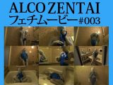 【HD】ALCO ZENTAIフェチムービー #003