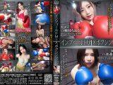 【HD】インフィールドMIXボクシング 02【プレミアム会員限定】