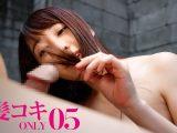 髪コキonly05