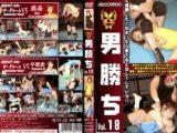 【1 900円+税】男勝ち Vol.18