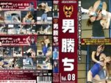 【1 900円+税】男勝ち Vol.08