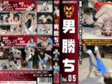 【1 900円+税】男勝ち Vol.05