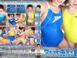 【新特別価格】ウェットボディ8
