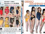 【新特別価格】競泳水着コレクション 2
