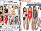 【新特別価格】競泳水着コレクション 5